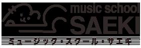 大阪梅田・京橋・天王寺・守口市のギター教室「ミュージック・スクール・サエキ」